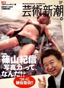 geijutsu shincho