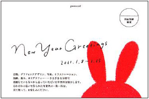 NEW YEAR GREETINGS 2011